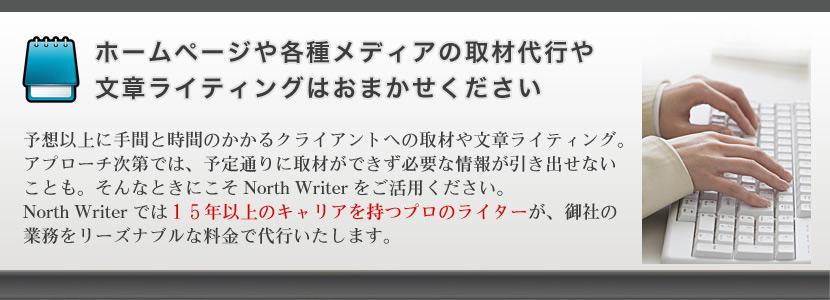 ホームページや各種メディアの文章ライティング(ライター業務)取材代行ならおまかせください 北海道札幌